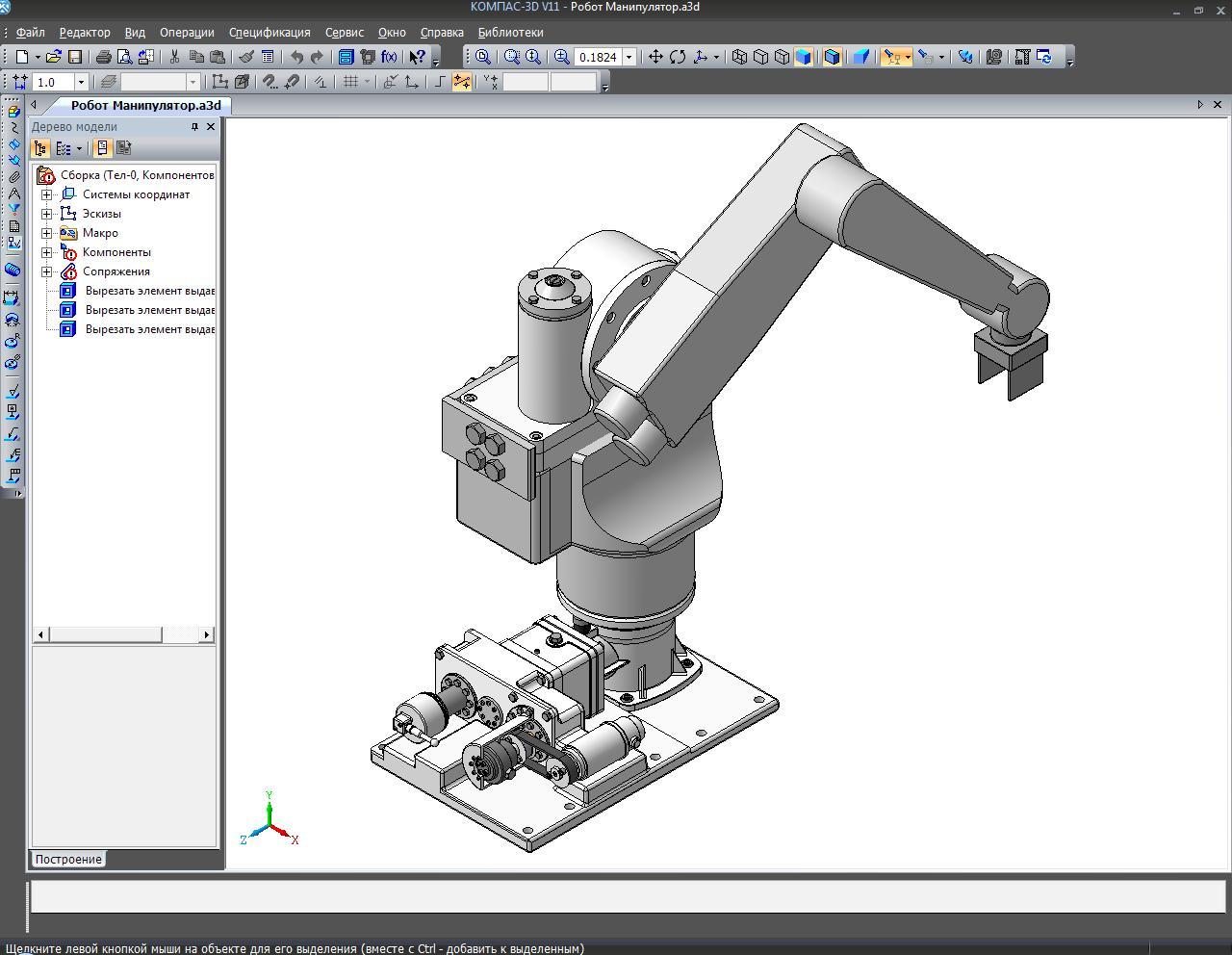 Схема управления роботами