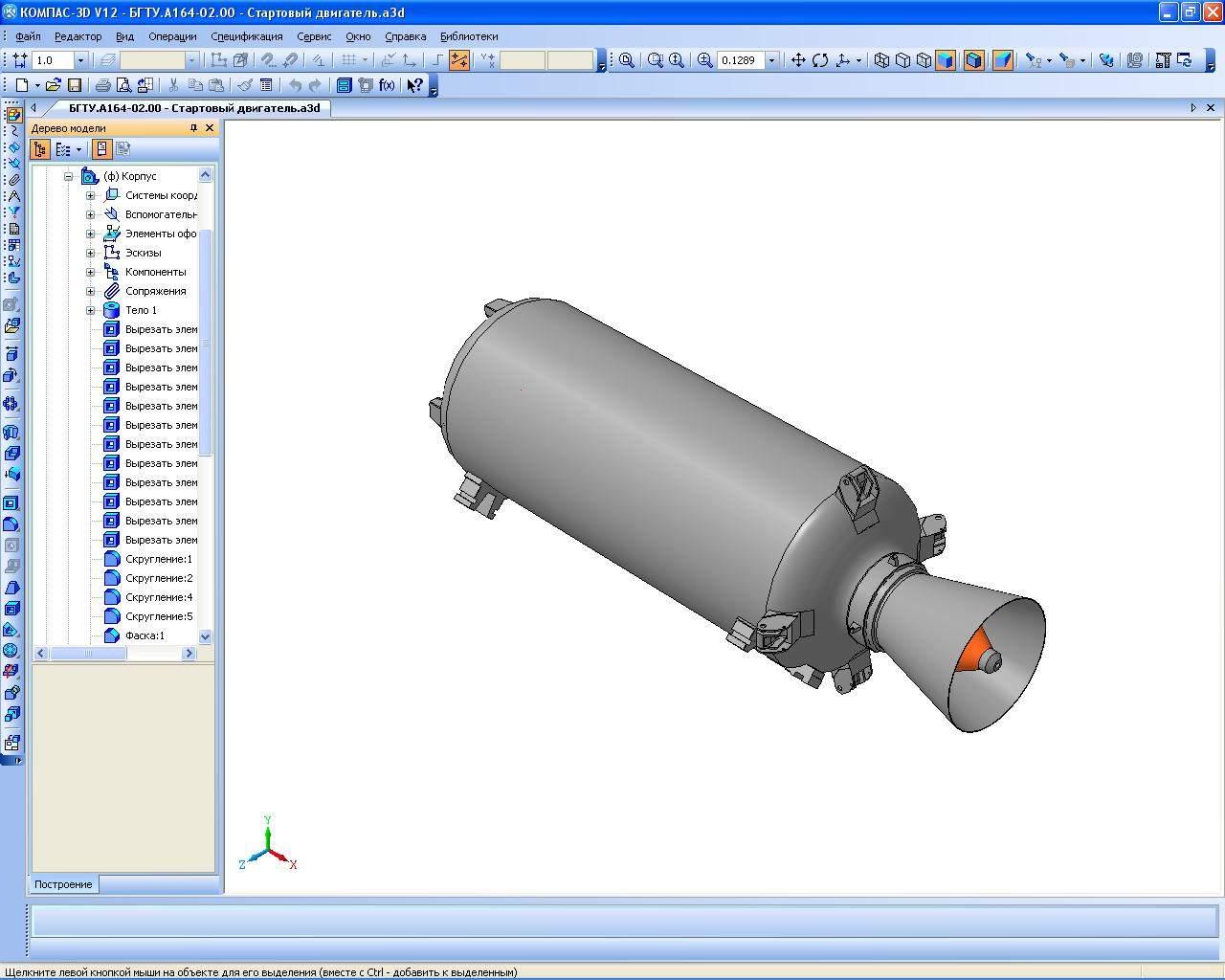 Твёрдотопливный ракетный двигатель своими руками5