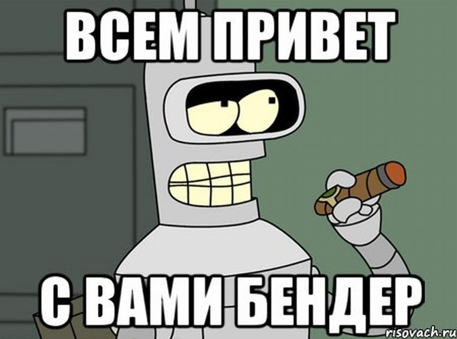 bender-s-blekdzhekom-i-shlyuhami