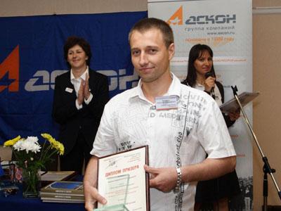 Александр Ляпощенко на церемонии  награждения Конкурса АСов КОМПьютерного 3D-моделирования  в Москвет
