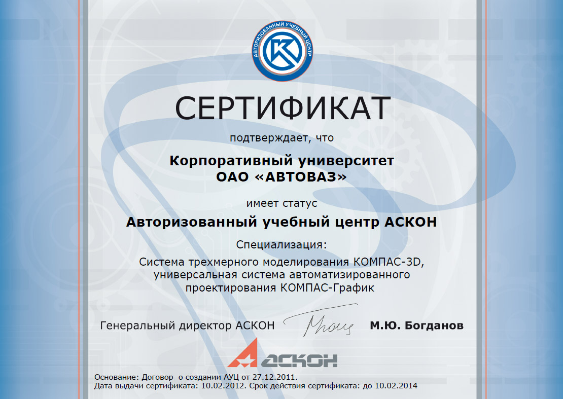 Сертификация оао автоваз сертификация fai category 1 параплан